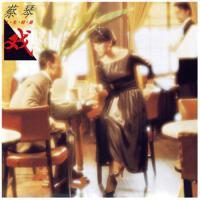 蔡琴-人生就是戏CD( 货号:779865448)