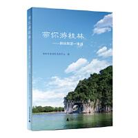 带你游桂林――桂林旅游一本通,桂林市旅游发展委员会,广西师范大学出版社9787549588022