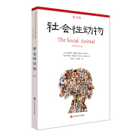 社会性动物(第12版)(当代社会心理学的《圣经》)
