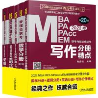 2022MBA分册套装(数学分册、逻辑分册、英语分册、写作分册精点)