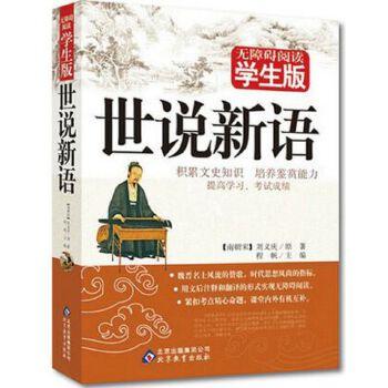 《世说高中(无障碍阅读学生版)刘义庆原文文言新语三甲前图片