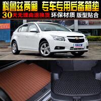 雪佛兰科鲁兹两厢专车专用尾箱后备箱垫子 改装脚垫配件