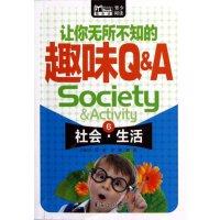社会.生活-让你无所不知的趣味Q&A-6