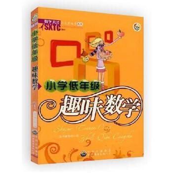 正版 小学低年级趣味数学 儿童思维拓展训练故事书 智力开发 每个小学生都会着迷的数学游戏(小学生趣味游戏)