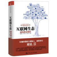 二手旧书8成新 互联网生态:重构商业规则( 9787300223766