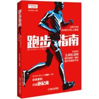【旧书二手书8成新】跑步指南 跑步指南 机械工业出版社 9787111514084