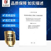 上海市工程建设规范市政排水管道工程施工及验收规程DBJ08-220-96
