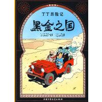 丁丁历险记・黑金之国(大)