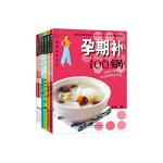 健康滋�a100�系列(全六�裕�(�醭�I�B,�a出健康,100�,��美味,碗碗�r美。超值套�b,不容�e�^)[精�x套�b]