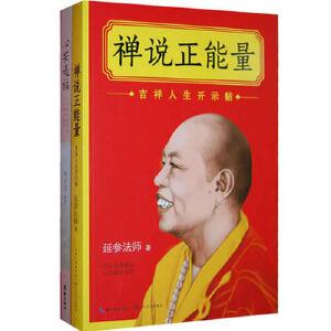法师正能量:励志法师,使心灵走向幸福快轨(套装共2册):《禅说正能量:吉祥人生开示贴》《心安是福》