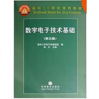 数字电子技术基础-第五版5版 阎石高教