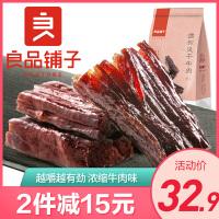 良品铺子 迷你风干牛肉(原味)100g x 1袋 办公室休闲零食牛肉干肉干原味香辣味