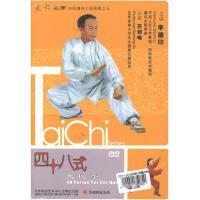 新华书店正版 四十八式太极拳单碟DVD