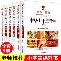 【包邮】写给儿童的中华上下五千年 全套6册中国历史故事 9-12-15岁青少年正版儿童文学读物课本书 三四五六年级初中小学生课外阅读图书籍