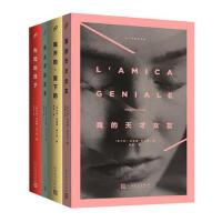 那不勒斯四部曲 新名字的故事 我的天才女友 离开的留下的 失踪的孩子 埃莱娜费兰特著外国青春文学小说畅销图书籍现货包邮
