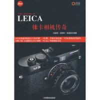 徕卡相机传奇 伍振荣,胡民炜,黎韶琪著 中国摄影出版社