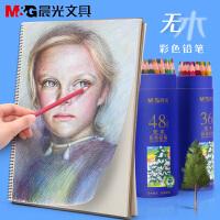 晨光彩色铅笔彩铅画笔彩笔无木彩铅学生用24色手绘成本初学者36色美术专业48色画画套装彩色铅笔幼儿园