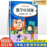 数学应用题二年级上册 人教版