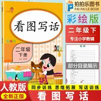 看图写话训练二年级下册 部编人教版练习册