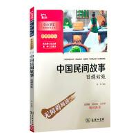 2021版 智慧熊中小学生阅读指导丛书 中国民间故事《田螺姑娘》 商务印书馆