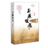 跨度长篇小说文库:玉燕双飞