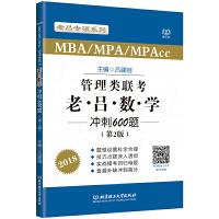 2018老吕 MBA/MPA/MPAcc 管理类联考 老吕数学冲刺600题 第2版 可搭配英语二 199管理类
