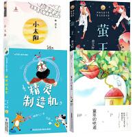 正版 2018年暑假读一本好书共4册 萤王+童年的味道+精灵制造机+小太阳 曹文轩林良小学三四五年级课外阅9-12岁儿