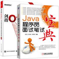 Java程序员面试笔试宝典 +剑指Offer 全2册 新增大量面试题 程序员面试宝典 offer企业面试题大全 编程面
