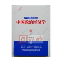 十八大以来的中国政治经济学 新华出版社