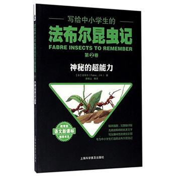 写给中小学生的法布尔昆虫记 第十卷 的生活 法布尔(Fabre J.H.);余继山 9787542768438 上海科学普及出版社