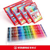 德国Stabilo思笔乐水彩笔可水洗280儿童 绘画彩色画画涂鸦笔套装