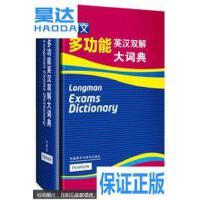 [二手旧书9成新]正版朗文多功能英汉双解大词典(精装)9787513