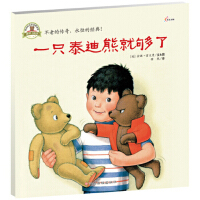 【二手旧书8成新】我的死党泰迪熊亚瑟:一只泰迪熊就够了 [美] 金妮・霍夫曼,[美] 金妮・霍夫曼 绘,漪然 9787