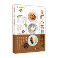 食鲜小菜自制指南 9787568043014 EI出版社 华中科技大学出版社