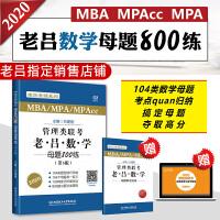 【赠视频】199管理类综合能力联考2020教材 老吕数学母题800练MBAMPAMPAcc搭老吕数学要点精编逻辑母题8