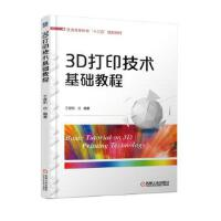 3D打印技术基础教程 于彦东 机械工业出版社