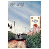 再见了,马拉卡纳,(巴西)戈乌迪奥,姚京明,9787020061679,人民文学出版社