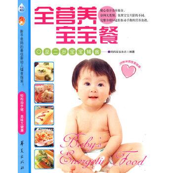 全营养宝宝餐-0至二岁宝宝辅食