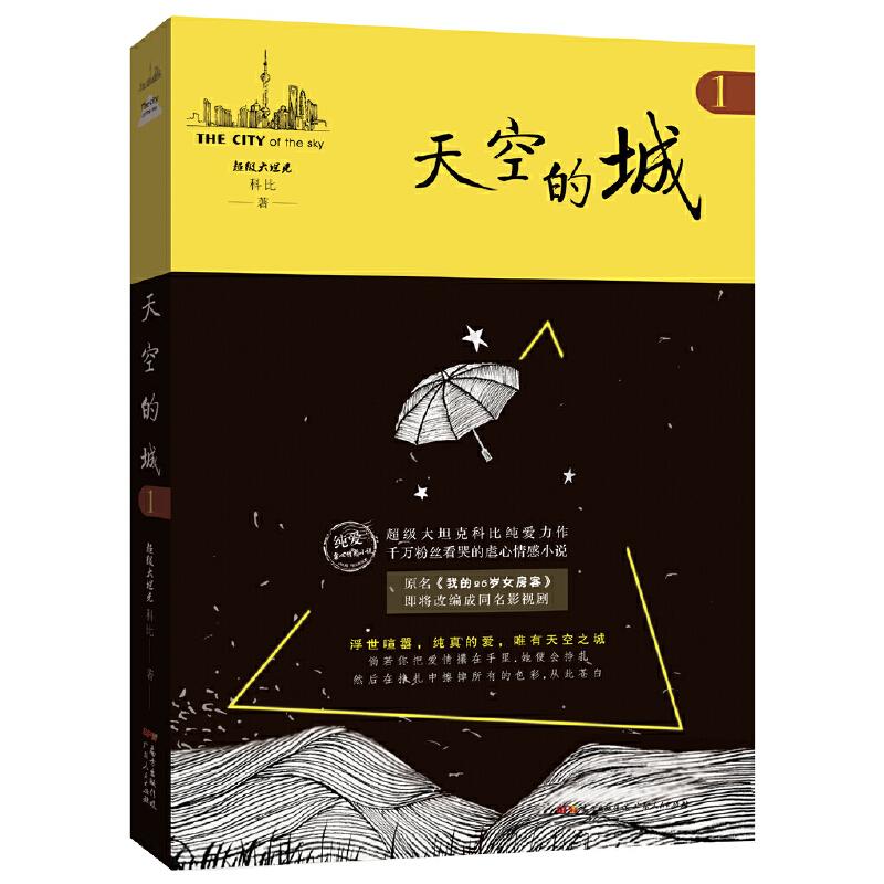 天空的城(原名:我的26岁女房客) 中文在线纯爱流小说代表 千万粉丝看哭的虐心情感作/一个三无男人与美丽女房客的纯爱故事/一段和人生翻脸后追求理想生活的历程/原名《我的26岁女房客》  即将改编成同名影视剧