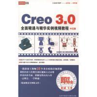 CREO3.0全面精通(中文版)