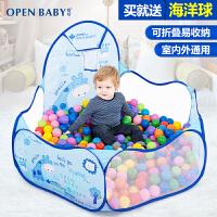 欧培 可折叠海洋球池送波波球游戏屋室内外帐篷玩具1-2周岁游乐场