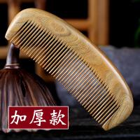天然�G檀木梳子 ��木卷�l梳精�品�|大�梳送女生��意刻字