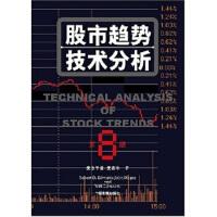 【二手书旧书95成新】股市趋势技术分析(第8版),罗伯特・D・爱德华;程鹏,黄伯乔,中国发展出版社