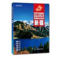 中国分省系列地图册-新疆(2019版)