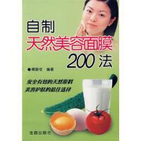【二手书旧书95成新】自制天然美容面膜200法,傅静仪著,金盾出版社