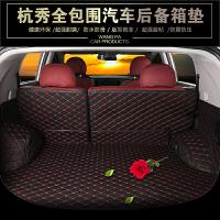2017款奥德赛后备箱垫全包围专用15汽车行李厢垫尾箱垫子后仓垫