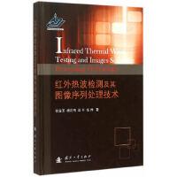 红外热波检测及其图像序列处理技术 9787118101836 国防工业出版社 张金玉