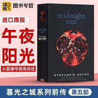 暮光之城新作 午夜阳光 英文原版小说 Midnight Sun 太阳 The Twilight Saga系列5斯蒂芬妮梅