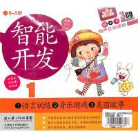 智能开发1(语言训练音乐游戏美丽故事)-碟+卡有声互动读物(3CD)( 货号:7885373722)