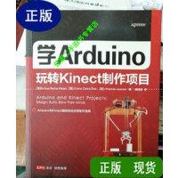 【二手旧书9成新】爱上Arduino:学Arduino玩转Kinect制作项目 /[英]Enrique 人民邮